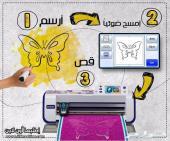 ماكينة قص الورق