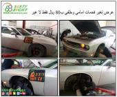 اقل سعر في الرياض لتغير فحمات سياراتك