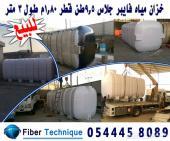 خزان مياه فايبر جلاس 9طن - 11طن