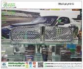 شبك تشارجر خليه فضي علوي 2006-2010