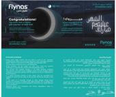 بطاقة خصم تذكرة صعود طيران ناس بمبلغ 500 ريال