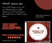 اسطوانة ل تدريب موظفين الفنادق و المطاعم