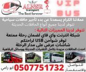 تاجير حافلات باصات باص حديثة تأجير سياحية