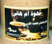 قهوة عربية ( قهوة أم هاني ) محبوكة وسعر ممتاز