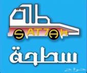 سطحة داخل الرياض