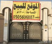 موقع سكني للبيع بمساحة 1300 متر