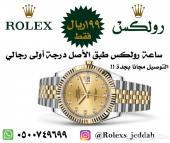 ساعات رولكس ROLEX طبق الأصل بأقل الأسعار