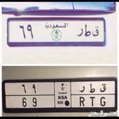 لوحة مميزة قطر