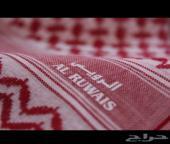 عرض العيد شماغ الرويس ( 75 ريال فقط )