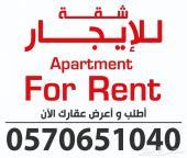 شقة 4 و 5 غرف للإيجار بحي النزهة 2