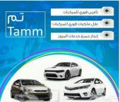 نقل ملكيات فوري وتأمين مركبات بأقل الاسعار