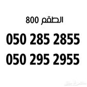 ارقام سوا شحن التواصل 0500303031