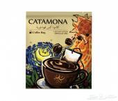 قهوة catamona المقطرة الفورية (بقي نوع واحد)