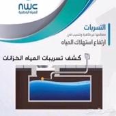 تقرير معتمد لشركة المياه كشف تسربات عوازل خزانات الرياض عزل