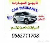 تأمين سيارات ضد الغير او شامل (بأقل الاسعار)