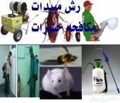 مكافحه حشرات رش مبيدات تنظيف خزانات فلل شقق