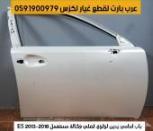 باب امامي يمين اصلي مستعمل لكزس ES 2013-2018