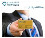 تكافل العربية اقوى بطاقة خصومات طبية بالمملكة