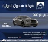 كرايزلر 2019 S300