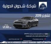 دودج تشارجر 2019 GT