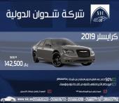 كرايسلر S300 2019