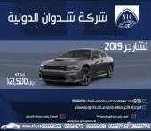 تشارجر 2019 GT