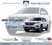 شانجان CS75 2020