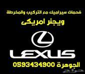 فحمات سيراميك LS430 01-06