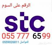 رقم STC مميز