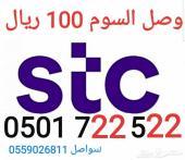 رقمين STC مرتبة وسهلة الحفظ