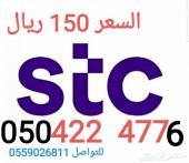 رقم STC مرتب وسهل الحفظ
