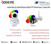 كاميرات مراقبة لاسلكية متحركة 2 ميجا ب 199