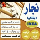 فني معلم نجار فك وتركيب ونقل في مكة