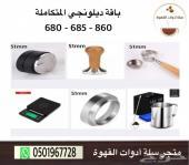 أدوات القهوة بورتافلتر تامبر ميزان v60 مطحنة