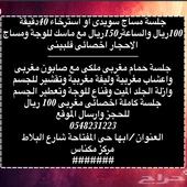 مركز مساج ابها وحمام مغربى ملكى