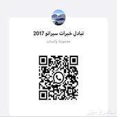 ق ر و ب سيراتو 2017 فقط