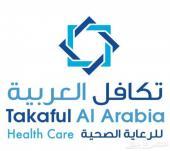 تكافل العربية للخصومات الطبية