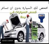 أعجبتك سيارة في جدة لا تسافر وتتعب