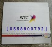 رقم مميز اتصال سوا مميزة stc