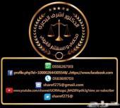 محامي ومستشار قانوني بجدة