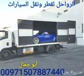 سطحاتVIPللنقل وشحن السيارات من إمارات_سعودية
