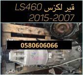 جربكس - قير لكزس LS460