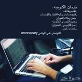 خدمات الكترونية ( نتسرف بخدمتكم )