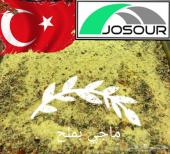 بهارات تركية و ورقيات اردنية