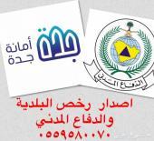 خدمات اصدار رخص البلدية و الدفاع المدني