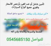 تأمين شامل أوضد الغير بأرخص الأسعار0545685150
