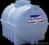 خزانات العربية