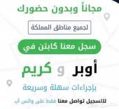 التسجيل مجانا في كريم واوبر