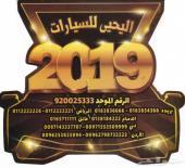 اليحيى لكزس فل بلاك اديشن جلدبيج جنط اسود2019