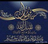 عيدكم مبارك وكل عام وانتم بخير